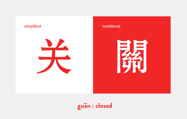 chinese fonts simplified and traditional