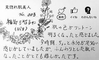 福島三智子_voice.jpeg