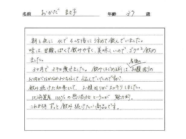voice_masako.jpg