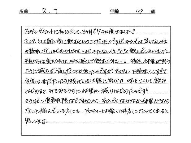 voice_rt.jpg