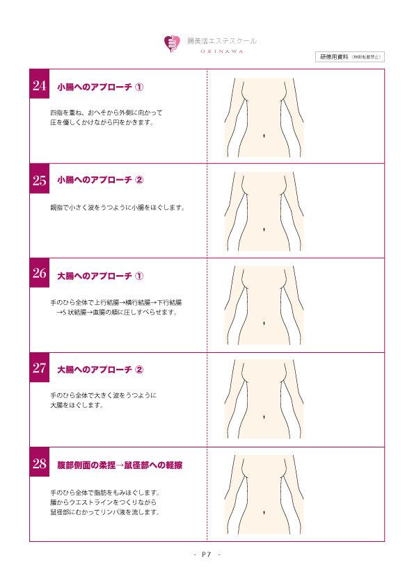 腸美活テキスト_見本.jpg