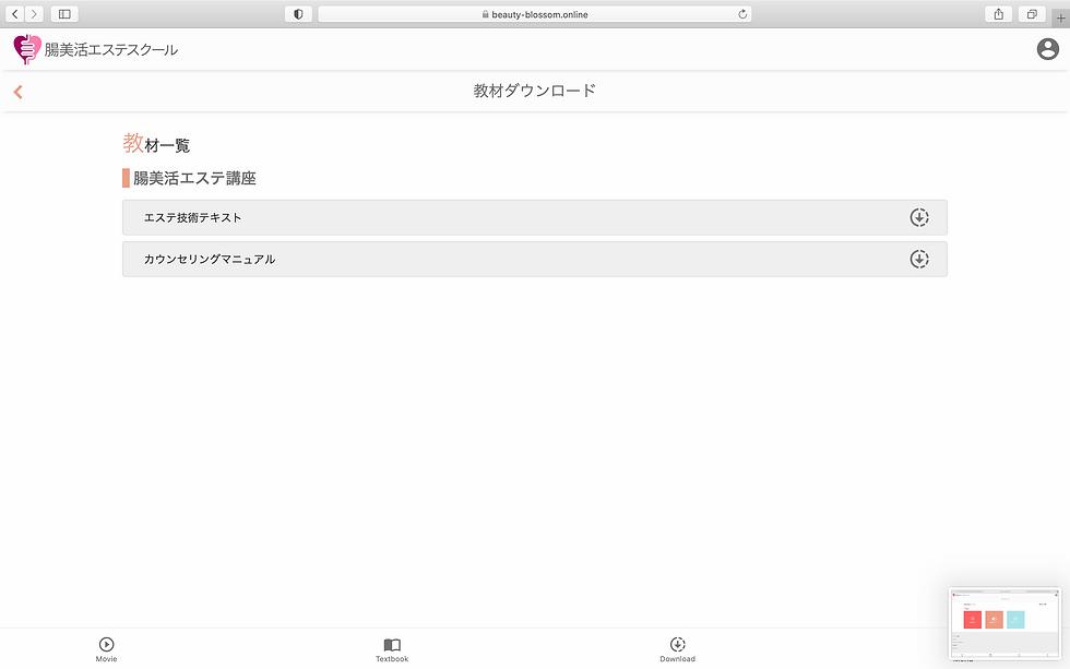 教材ダウンロード.png