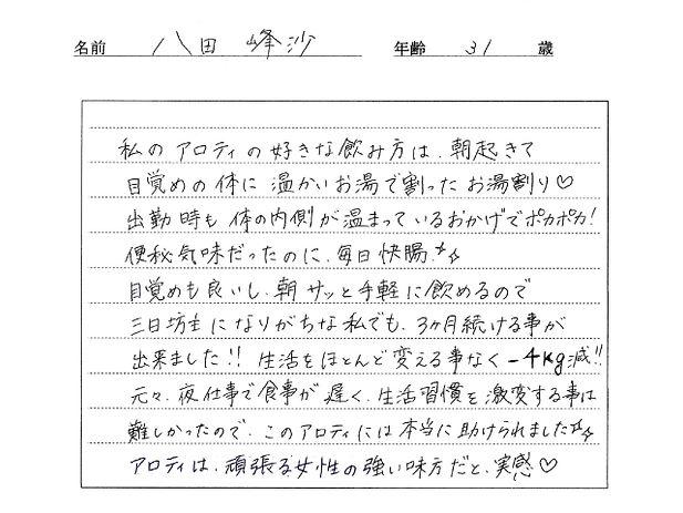 voice_misa.jpg