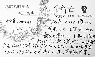 松澤ゆかり_voice.jpeg