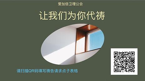 Prayer Google Form Mandarin.jpg