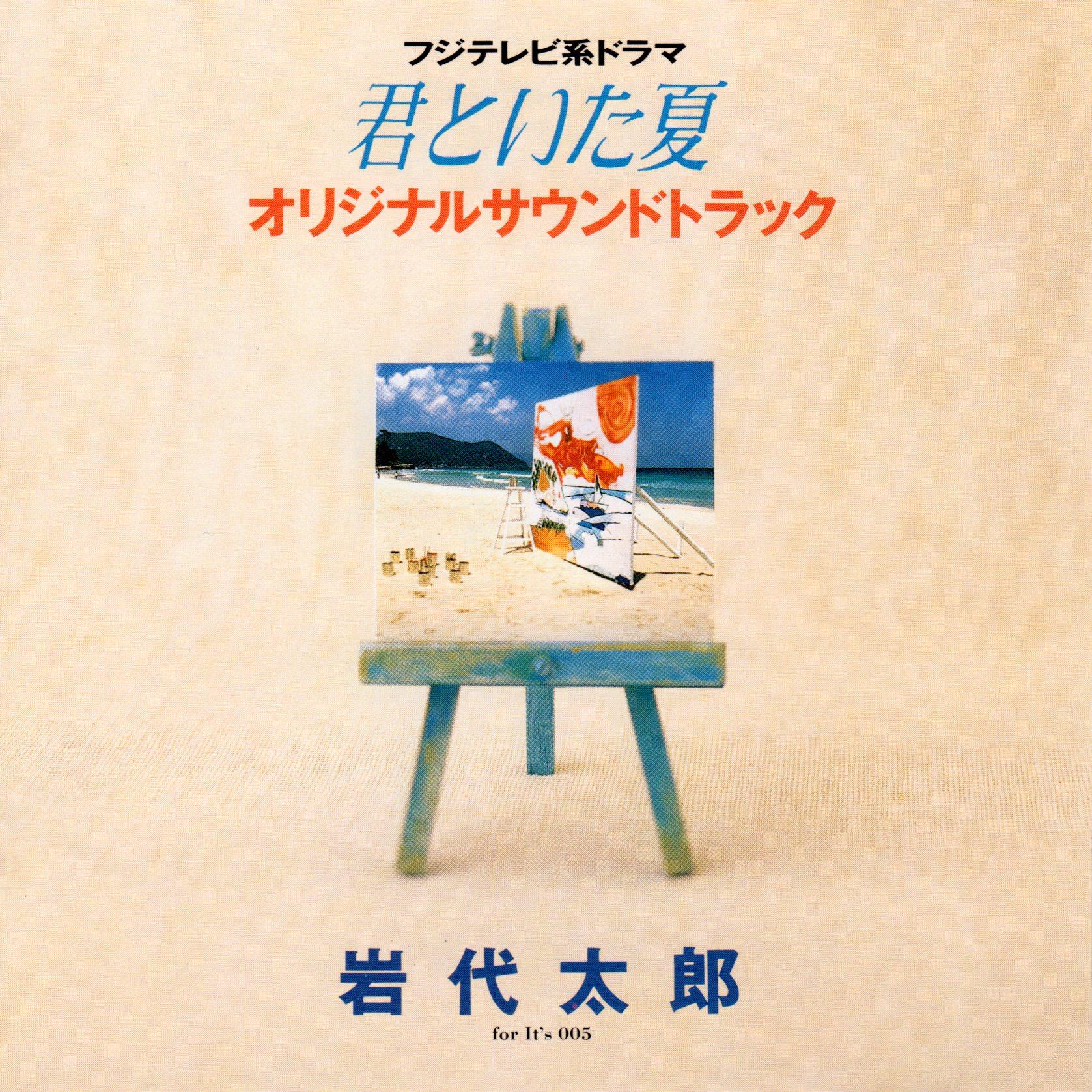 君といた夏(サウンドトラック)