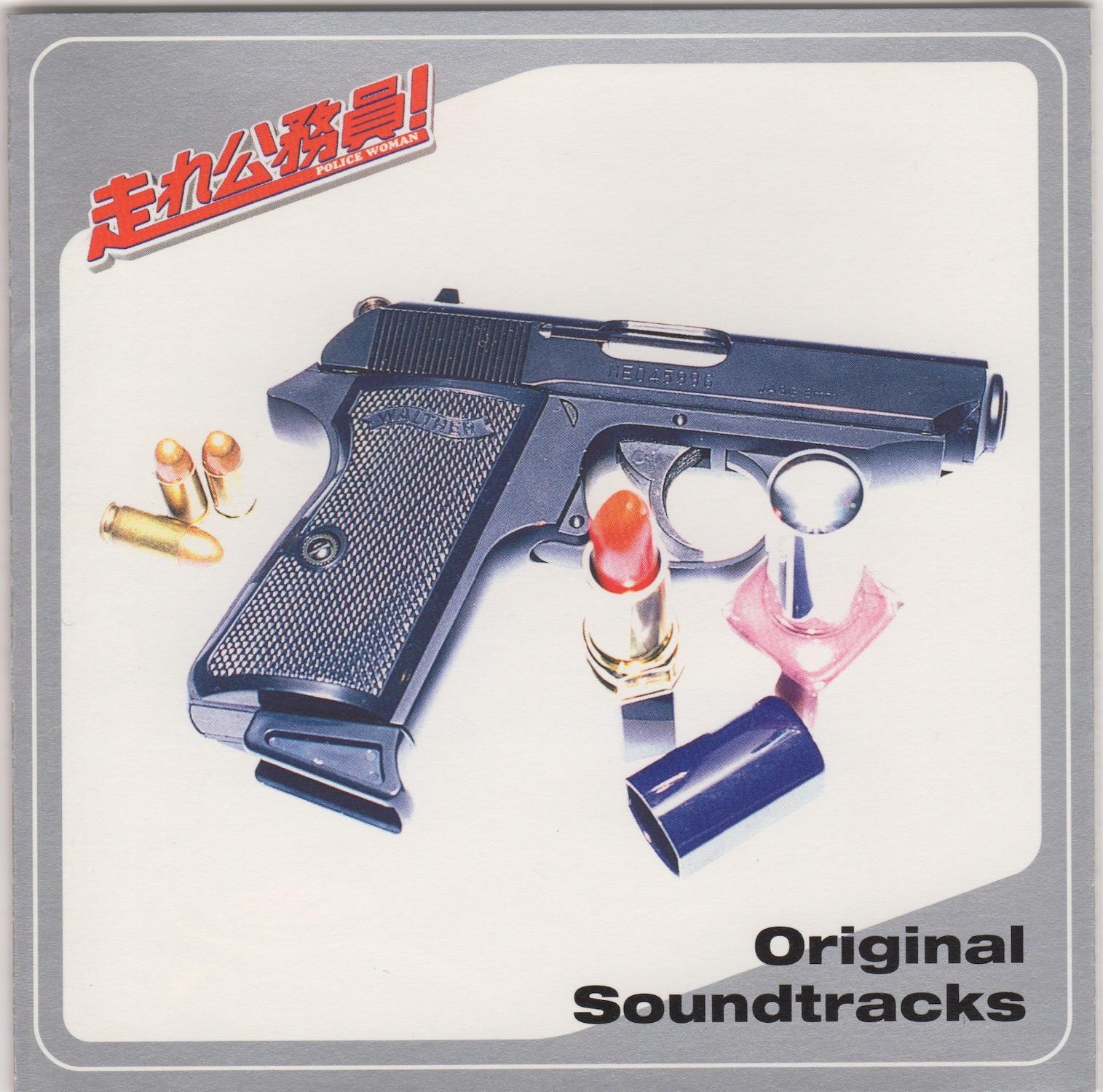 走れ公務員! オリジナル・サウンドトラック