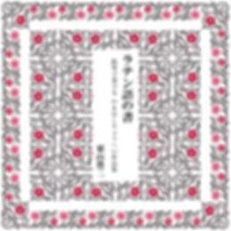 ラテン語の書_jkt_日本語2000.jpg