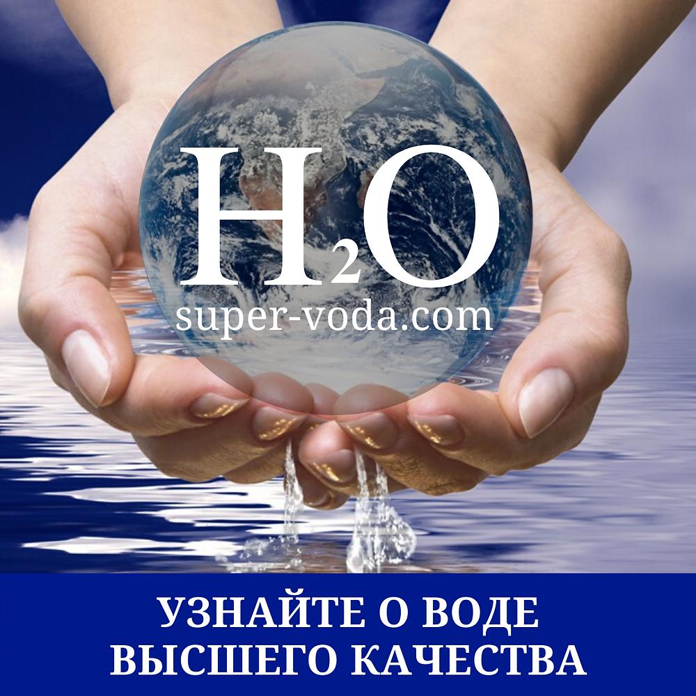 ВЫ ЕЩЕ ПЬЕТЕ БУТИЛИРОВАННУЮ ВОДУ__+7(926) 954-41-00_ Ионизаторы Японии КУПИТЬ НЕДОРОГО в Москве_www.super-voda.com