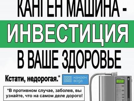 Канген Машина-ИНВЕСТИЦИЯ В ВАШЕ ЗДОРОВЬЕ