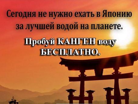 БЕРИТЕ КАНГЕН ВОДУ ДОМОЙ БЕСПЛАТНО