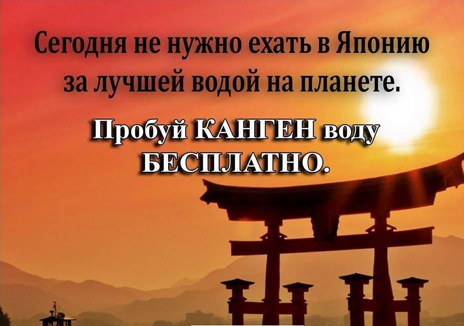 КАНГЕН ВОДА ДОМОЙ БЕСПЛАТНО_+7(926) 954-41-00_ Ионизаторы Японии КУПИТЬ НЕДОРОГО в Москве_www.super-voda.com