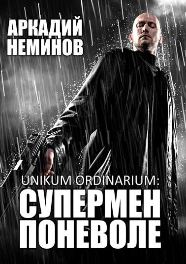 Unikum ordinarium: СУПЕРМЕН ПОНЕВОЛЕ
