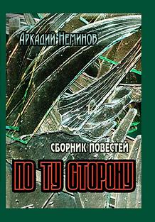 """Сборниу повестей """"По ту сторону"""""""