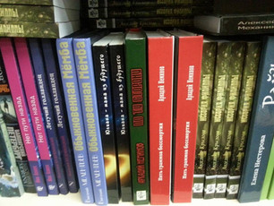 "Мои книги на полках ""Библио-Глобуса"""