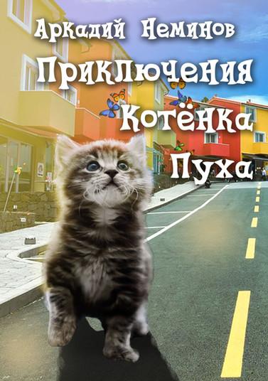 Приключения котёнка Пуха