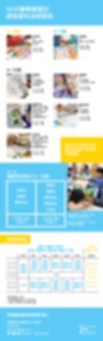 summer2019-web.jpg