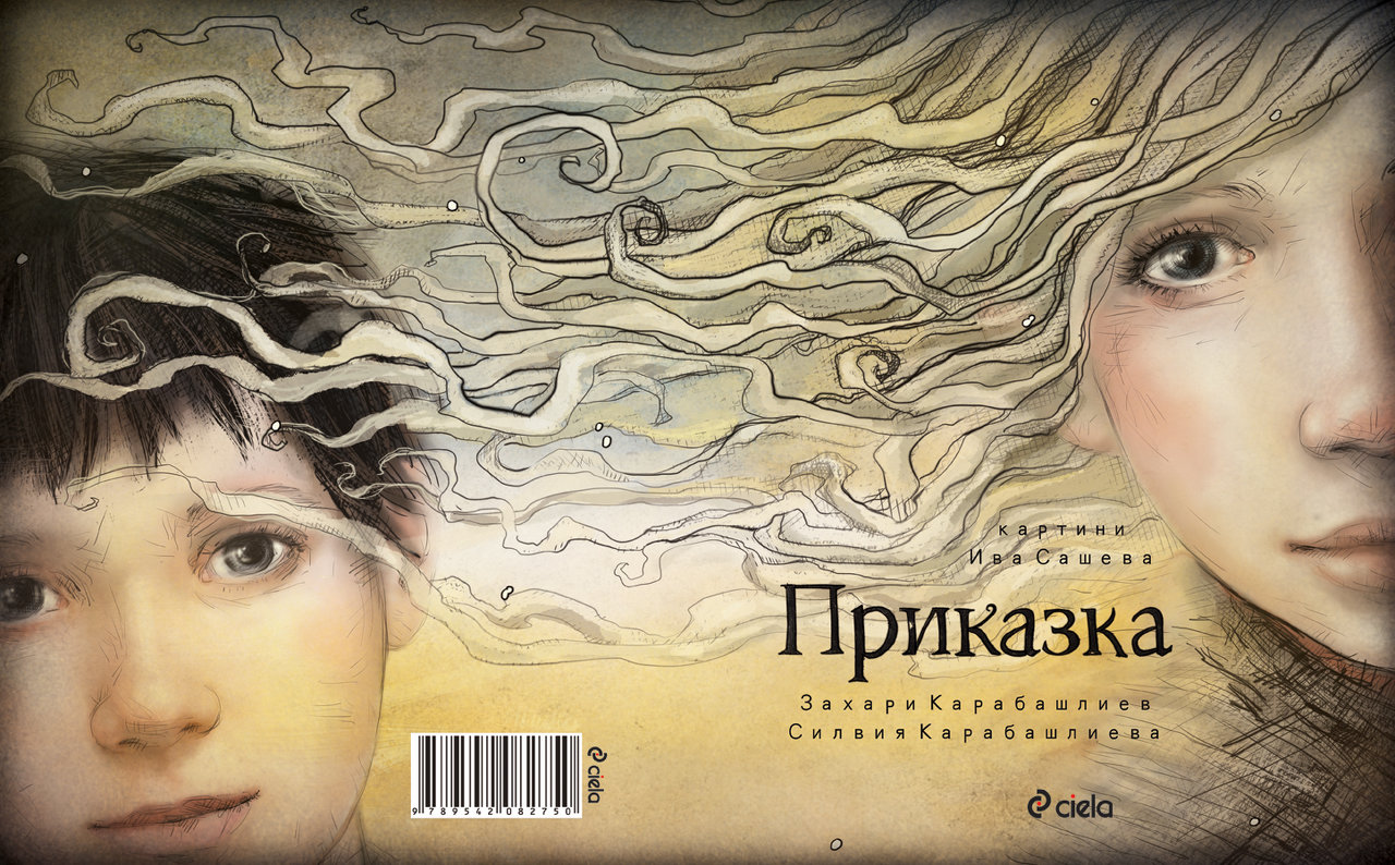 Prikazka cover