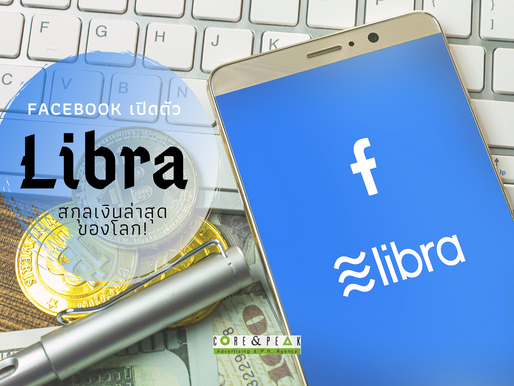Facebook เปิดตัว Libra สกุลเงินล่าสุดของโลก!