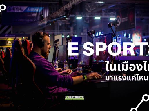 E-SPORTS ในเมืองไทย มาแรงแค่ไหนกัน?