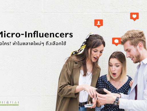 Micro-Influencers คือใคร? ทำไมตลาดใหม่ๆ ถึงเลือกใช้