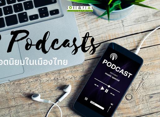 8 Podcasts ยอดนิยมในเมืองไทย