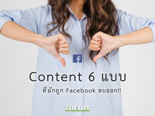 เนื้อหา 6 ประเภทที่มักถูก Facebook ลบออก!