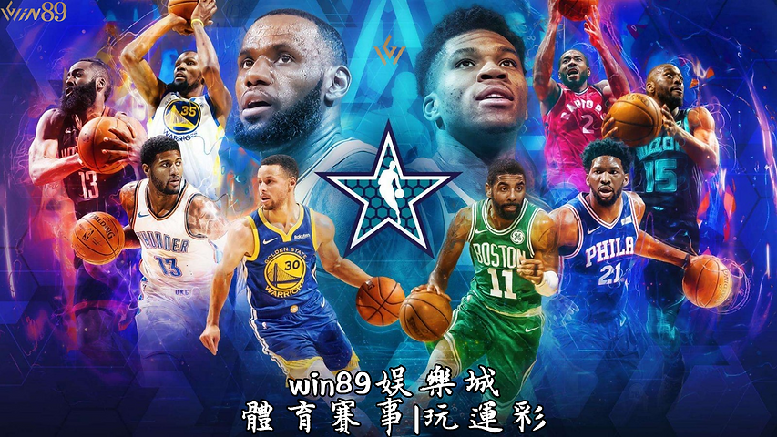 WIN89娛樂城體育賽事,超級體育,贏家體育,玩運彩,運彩,台灣彩券