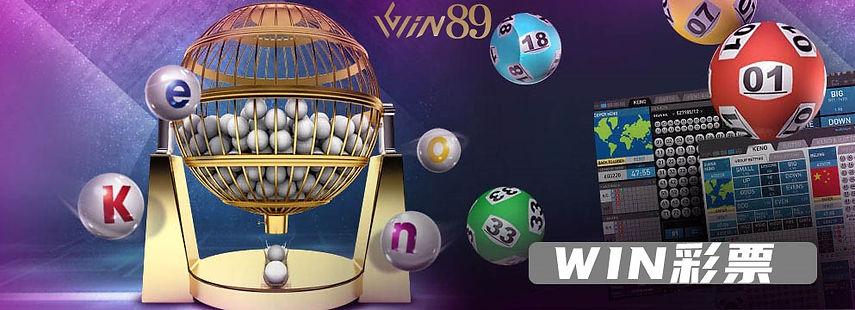 WIN89娛樂城,win彩票遊戲,北京賽車,幸運飛艇,時時彩,539,六合彩
