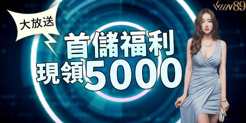 優惠活動-win89娛樂城贏發久娛樂城-首儲大優惠最高領5000