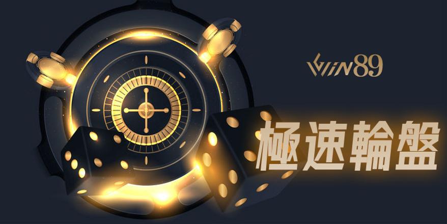 WIN89娛樂城,極速輪盤,win彩票遊戲,北京賽車,幸運飛艇,時時彩,539,六合彩