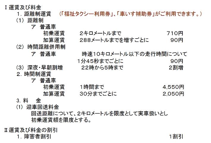 サンゴールド介護タクシー料金表