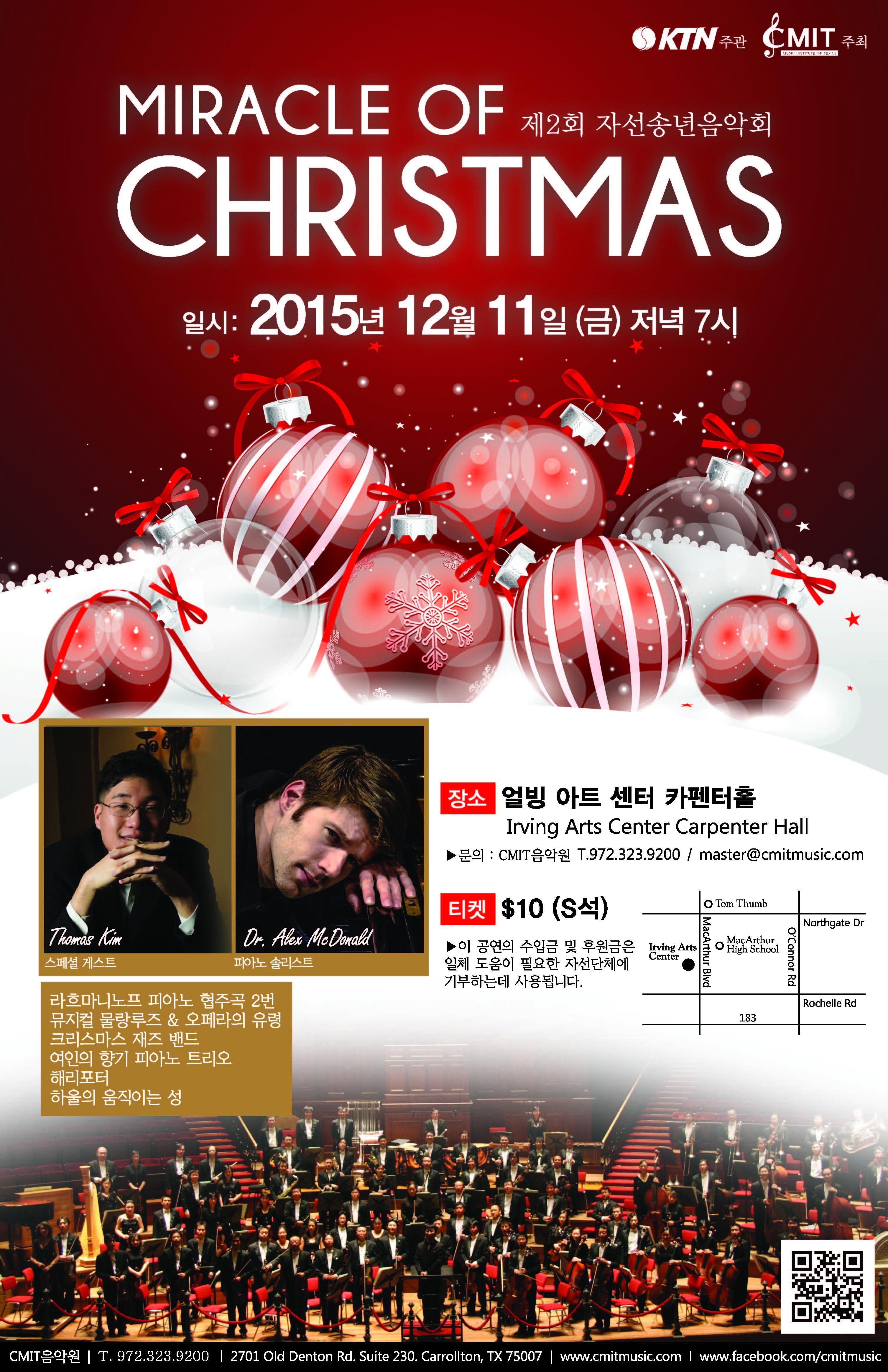 2015 자선송년음악회 포스터 4j