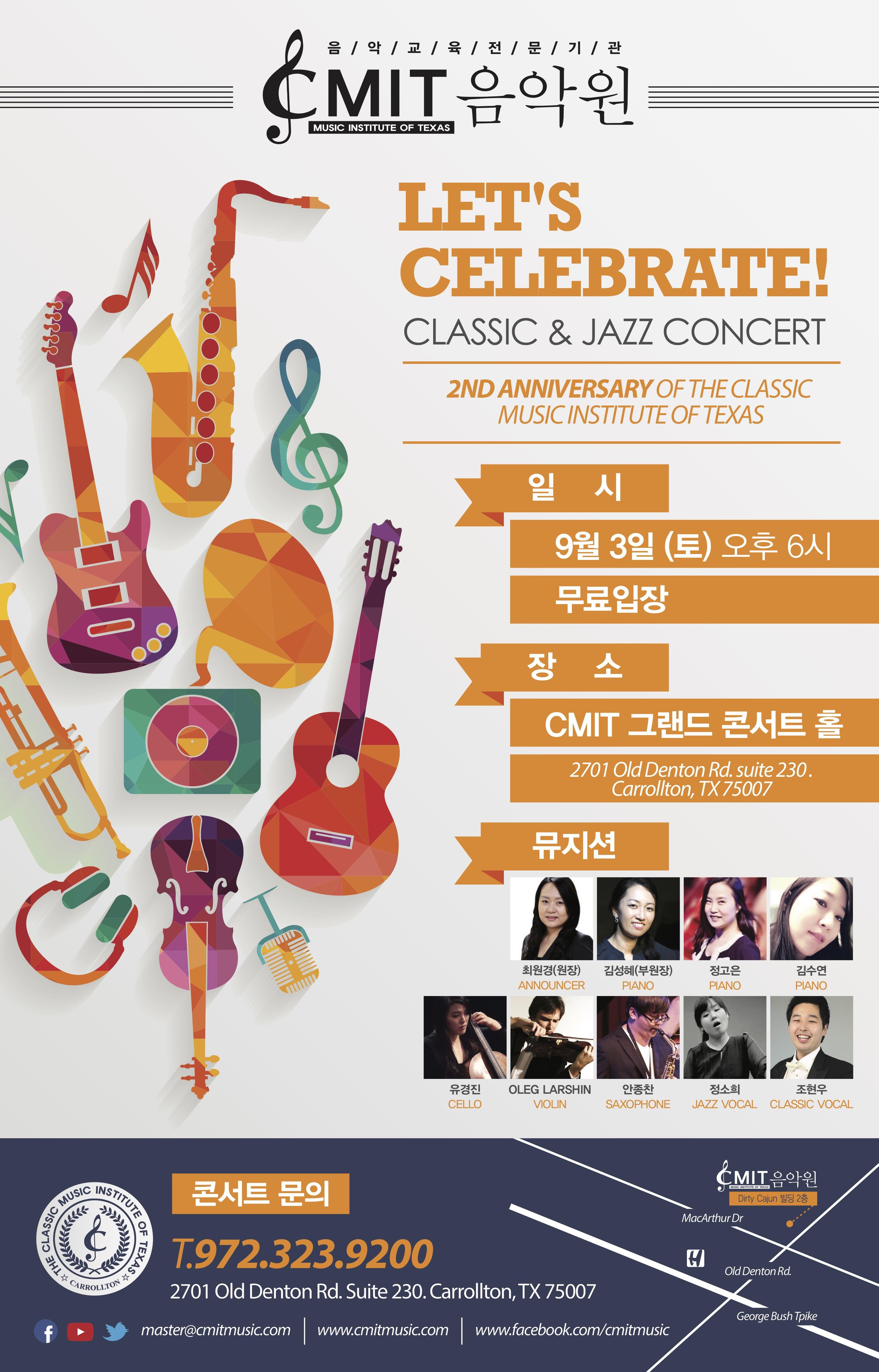 2주년 기념 클래식 & 재즈 콘서트 포스터