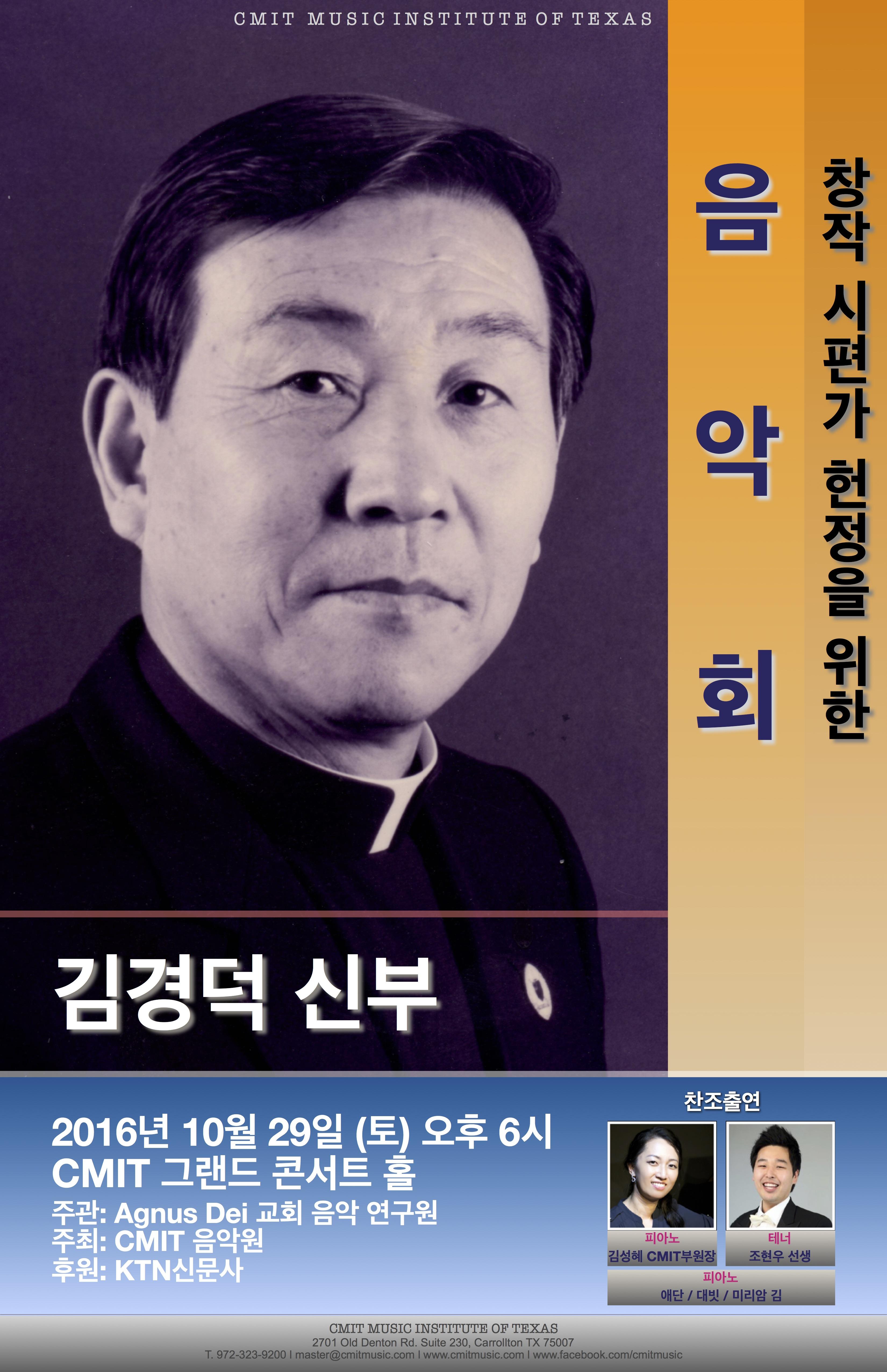 김경덕 신부 연주회 102916