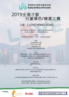 2019全港才藝 兒童填色_繪畫比賽 (1).jpg