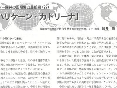 ハリケーン・カトリーナ ドクター國井の国際協力最前線27