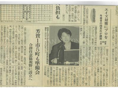 エイズ対策にプロを 外務省の国井氏が講演/下野新聞(2003年1月31日)