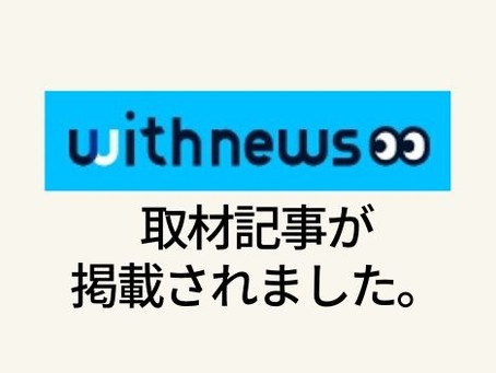 朝日新聞社のwithnewsに取材記事が掲載されました。