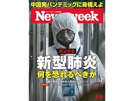 寄稿しました:ニューズウィーク日本版 Special Report 新型肺炎 何を恐れるべきか