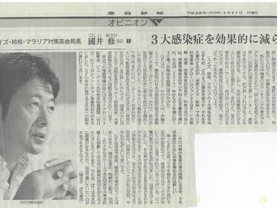 3大感染症を効果的に減らす/産経新聞オピニオン(2016年1月11日)