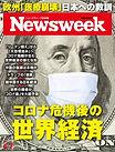 Newsweek2020年0407号.jpg