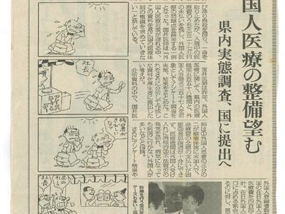 外国人医療の整備望む 栗山村の國井医師/下野新聞(1992年8月15日)