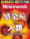 ニューズウィーク日本版感染症.jpg