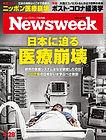 Newsweek2020年0428号.jpg