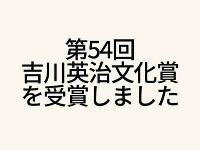 第54回吉川英治文化賞を受賞しました