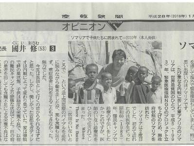 """ソマリアは""""日本の僻地""""/産経新聞オピニオン(2016年1月13日)"""
