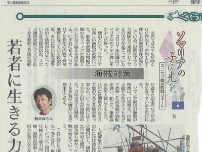 ソマリアの子に光を8/下野新聞(2012年11月26日)