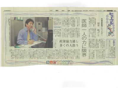 ヒューマンとちぎ 外務省政策アドバイザー/下野新聞(2003年11月24日)