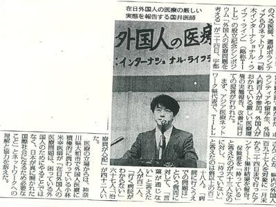外国人の医療環境深刻/毎日新聞(1991年2月25日)